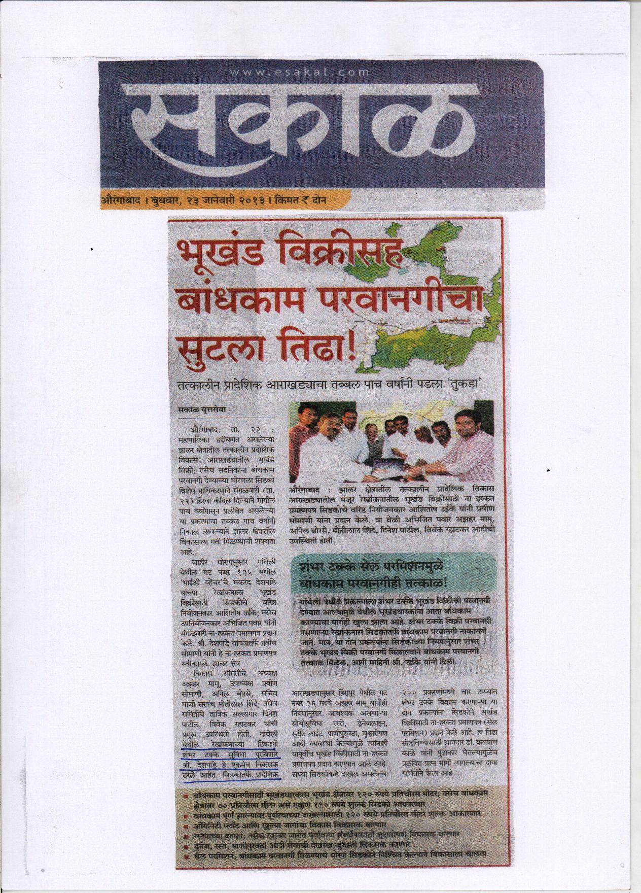 DMIC Aurangabad Real Estate